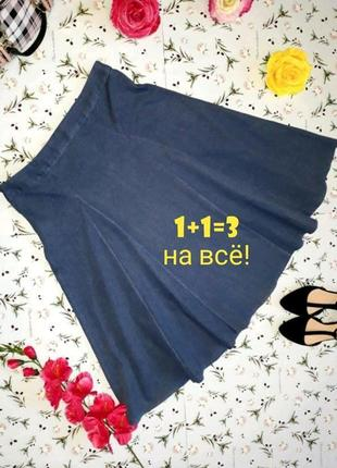 🎁1+1=3 модная юбка миди с клиньями на завышенной талии, размер 48 - 50