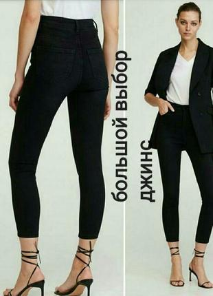 Скинни слим джегинсы джинсы черные