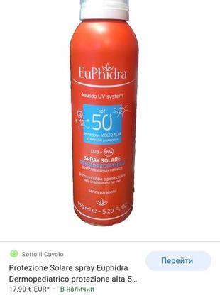 Euphidra spray solare spf 50+ детский солнцезащитный спрей 150 ml2 фото