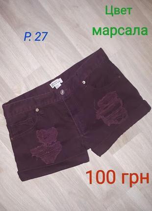 Шорты джинсовые марсала 27 размер forever 21