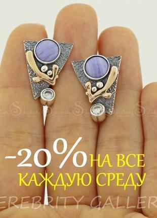 10% скидка подписчику + 10% на набор серьги серебряные i 200675 bk l.w.gd серебро 9255 фото