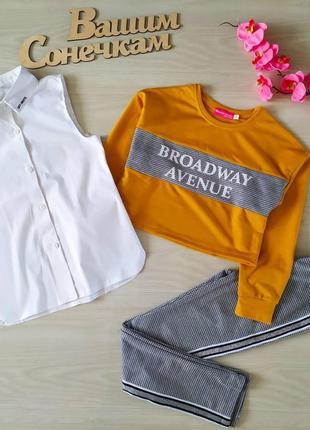 Костюм тройка штаны джемпер блуза свитшот нарядные спортивный