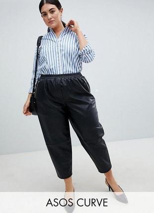 Не прогав, стильні брюки під шкіру asos за спокусливою ціною