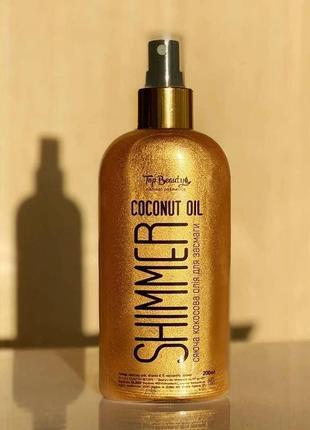 Спрей для загара с шимером top beauty coconut oil shimmer