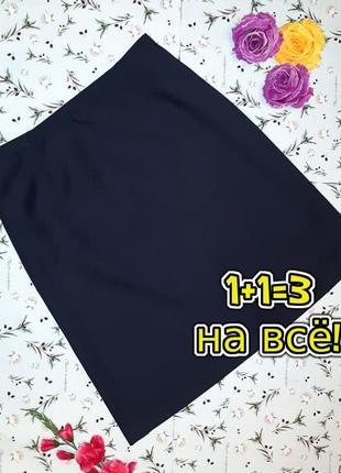 🎁1+1=3 офисная темно-синяя юбка с завышенной талией, размер 54 - 56