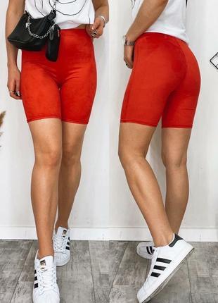 Фитнес- шорты( велосипедки)