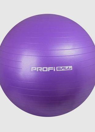 Мяч для фитнеса, фитбол фиолетовый