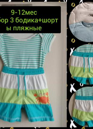 Летние пляжные шорты солнцезащитные шорты боди короткий рукав