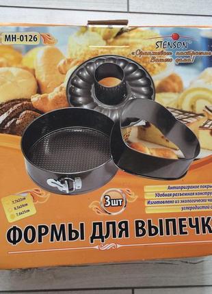 Формы для выпечки новые набор