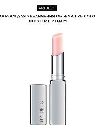 Artdeco color booster lip balm бальзам для увеличения обьема губ новый