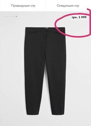 Классические хлопка брюки черного цвета, большого размера бренд mango
