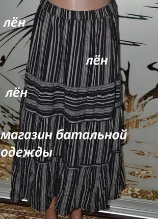Юбка длинная пышная в полоску