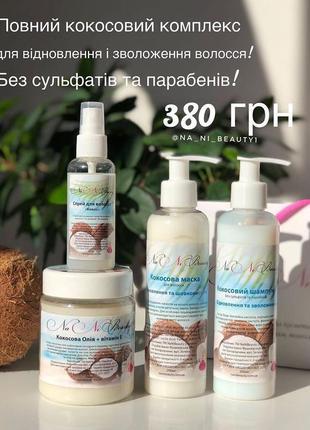 Кокосовый набор для волос от na_ni beauty