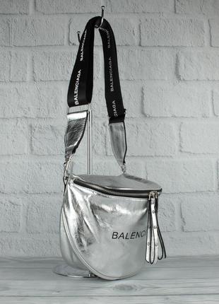Модная сумочка через плечо balenciaga  90636 серебро