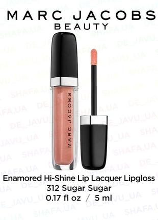 Блеск для губ marc jacobs enamored hi-shine lip lacquer lipgloss 312 sugar 5 мл