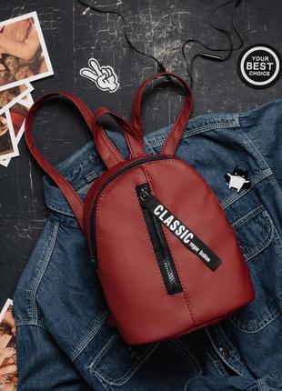 Женский бордовый рюкзак для прогулок