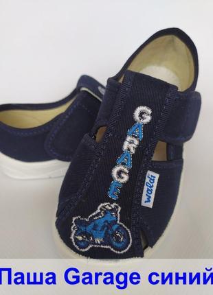 Текстильные тапочки капчики валди waldi паша garage синий мальчику хлопчику сменка садик