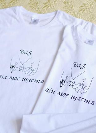 Парные футболки, парная футболка
