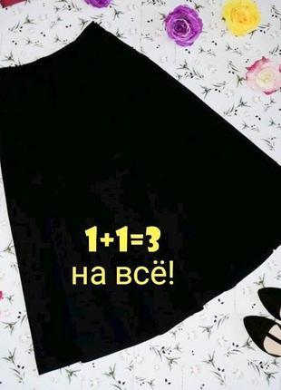 🎁1+1=3 черная юбка миди солнце с разрезами на высокой посадке, размер 46 - 48