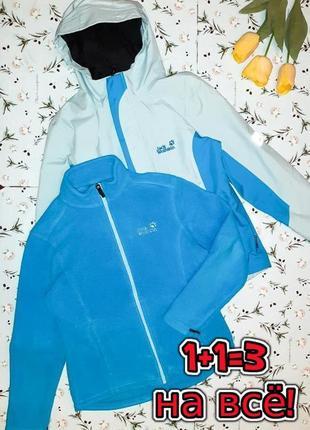 🎁1+1=3 куртка jack wolfskin оригинал с толстовкой 2-в-1 демисезон, размер 40 - 42