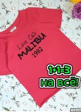 🎁1+1=3 стильная яркая розовая футболка california, размер 42 - 44