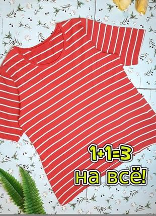 🎁1+1=3 качественная трикотажная женская футболка в полоску, размер 52 - 54
