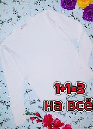🎁1+1=3 стильный белый женский свитер свитерок лонгслив рубчик papaya, размер 46 - 48