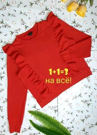 🎁1+1=3 актуальный яркий свитер свитшот оверсайз monki с рюшами, оригинал, размер 44 - 46