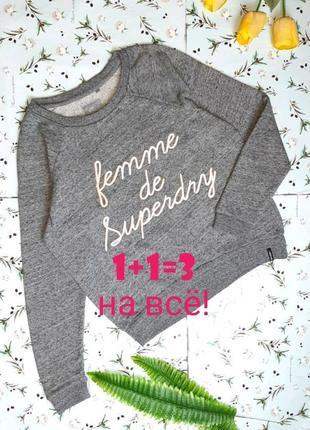 🎁1+1=3 фирменный модный серый свитер свитшот лонгслив оверсайз superdry, размер 46 - 48