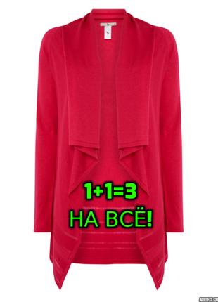 🎁1+1=3 красивый объемный красный удлиненный кардиган tu, размер 48 - 50