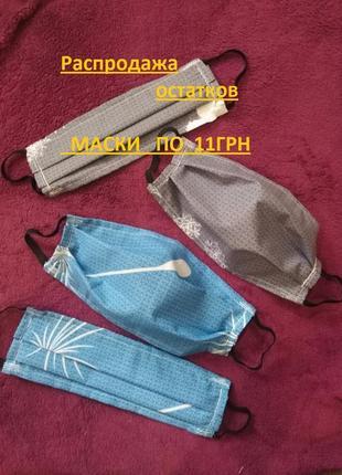 Распродажа!!! многоразовые защитные тканевые маски/ маска