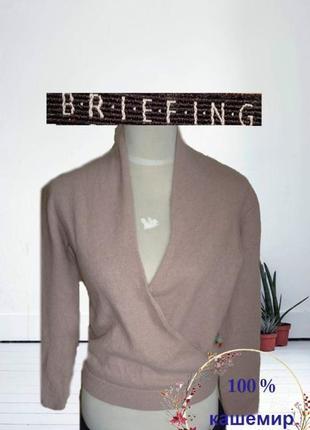 🦄🦄briefing 100 % кашемир женский свитер на запах пыльная роза м 🦄🦄🦄