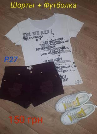 Шорты джинсовые + футболка белая комплект марсала