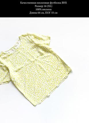 Качественная вискозная желтая в ьелый принт футболка