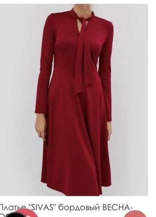 Sale платье cardo