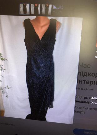 Роскошное вечернее платье в пол бренд debut англия синее металлик новое