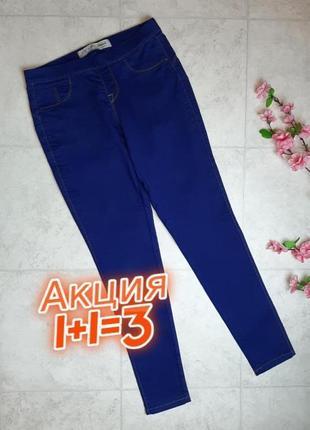 1+1=3 фирменные синие узкие зауженные джеггинсы джинсы denim co, размер 46 - 48