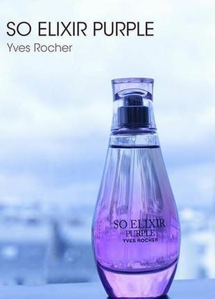 Неперевершений so elixir purple