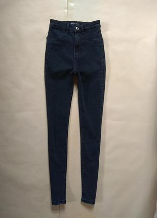 Стильные джинсы скинни с высокой талией zara, 32 размер.