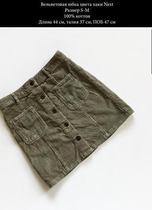 Качественная вельветовая юбка цвета хаки