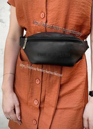 Трендовая новая классная сумка на пояс бананка кожа pu philipp / сумка через плече / клатч