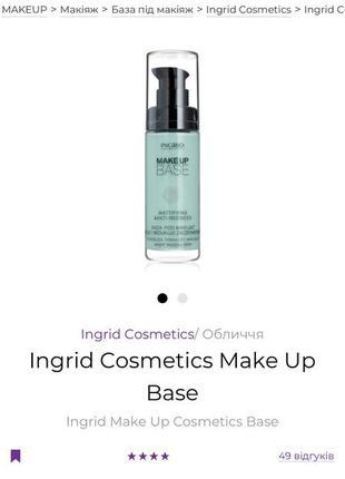 Make up base ingrid база під макіяж