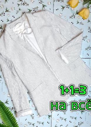 🎁1+1=3 модный белый женский пиджак жакет оверсайз в полоску h&m, размер 44 - 46