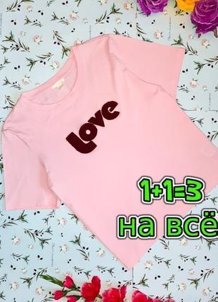 """🌿1+1=3 фирменная розовая женская футболка оверсайз """"love"""" h&m, размер 46 - 48"""