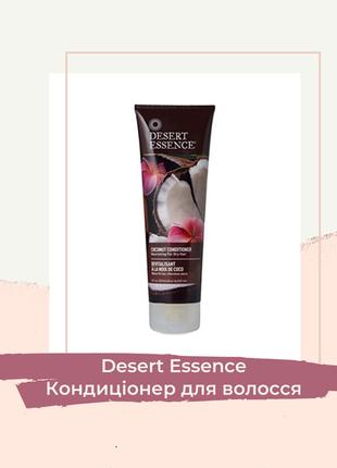 Desert essence кондиціонер для волосся