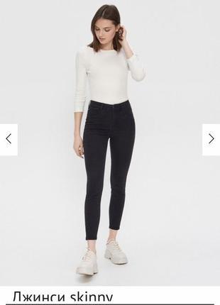"Чёрные джинсы бренд ""house"""