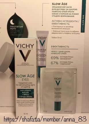 Укрепляющий крем для кожи вокруг глаз против морщин и темных кругов vichy slow age eyes