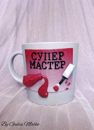 Чашка для мастера маникюра