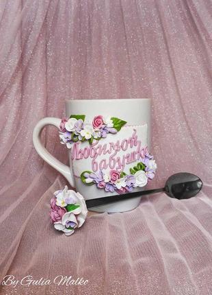 Чашка с ложкой для любимой бабушке