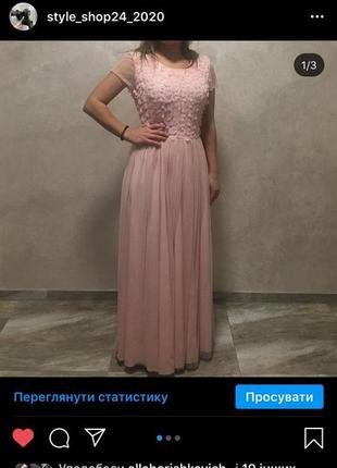 Сукня)